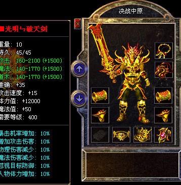 176新黄金赤月版本里的武器强度排名